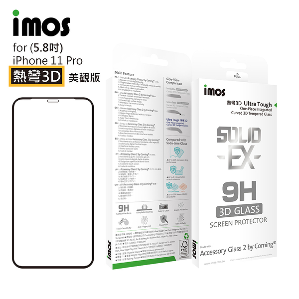 iMOS Apple iPhone 11 Pro 專用版 熱彎3D 玻璃螢幕保護貼(贈配件組合包)