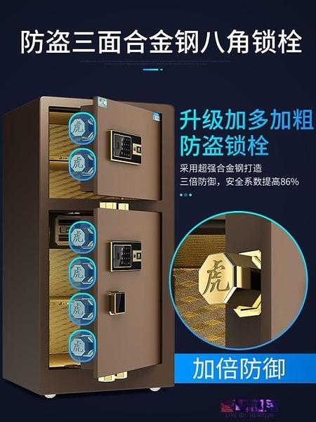 保險箱 保險櫃家用大型80cm/1米 單雙門床頭櫃 辦公室保險櫃 指紋防盜防火小型高檔 店慶降價