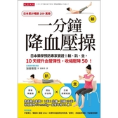 一分鐘降血壓操:日本藥學預防專家實證!躺、趴、坐,10天提升血管彈性,收縮壓降5