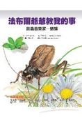 昆蟲音樂家:蟋蟀 法布爾爺爺教我的事7