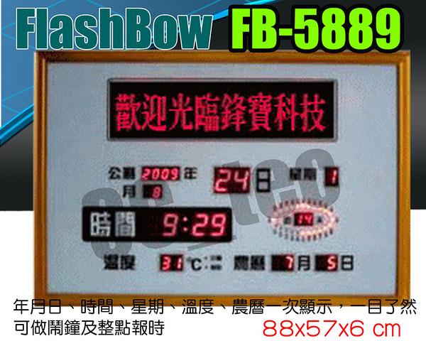 Flash Bow 鋒寶 FB-5889 LED萬年曆電子式 電子日曆 電腦日曆 ~跑馬燈