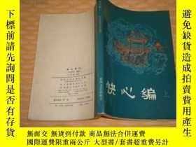 二手書博民逛書店罕見快心編(上)館藏Y5435 天花才子 春風文藝 出版1985