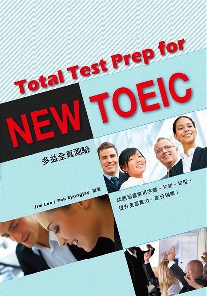 (二手書)Total Test Prep for NEW TOEIC 多益全真測驗