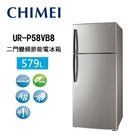 CHIMEI 奇美 579公升 二門變頻節能電冰箱 UR-P58VB8【公司貨保固+安裝免運】
