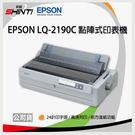 【免運】EPSON LQ-2190C 點...