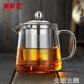茶壺 玻璃茶壺耐高溫加厚泡茶壺 不銹鋼過濾耐熱玻璃水壺花茶壺 生活主義