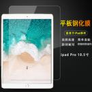 88柑仔店~ 2017 iPad Pro 10.5吋 鋼化膜平板玻璃貼膜保護膜 A1701 A1709
