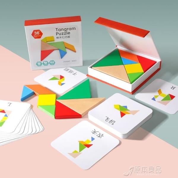 兒童益智力開發七巧板拼圖玩具3-6歲半幼兒園一年級小學生用教具7【618特惠】