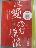 【書寶二手書T1/社會_NQZ】以愛跨越憎恨 : 推動中國民主化之日本與台灣的使命_大川隆法