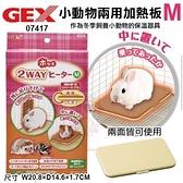 『寵喵樂旗艦店』日本GEX《小動物兩用加熱板M-07417》小寵物適用