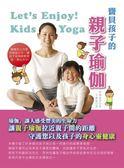 寶貝孩子的親子瑜伽