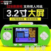 魔迪M100A游戲機掌機懷舊psp插卡游戲機兒童游戲機雙人對戰游戲  igo『極客玩家』
