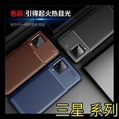【萌萌噠】三星 Galaxy M12 (4G) 時尚經典商務新款 碳纖維紋 創意甲殼蟲 全包矽膠軟殼 手機殼 手機套