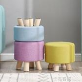 小凳子家用網紅布藝懶人矮凳客廳茶幾創意沙發凳可愛圓凳換鞋板凳 卡布奇诺