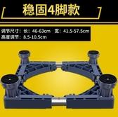 通用洗衣機底座托架腳架滾筒專用移動萬向輪小天鵝美的墊高支架子YTL