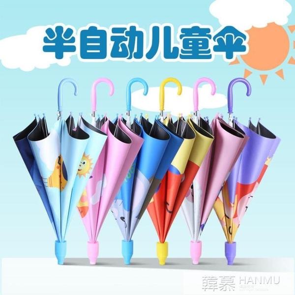 兒童雨傘長柄寶寶幼兒園小孩小學生可愛公主男童女童小童小傘自動  夏季新品 YTL