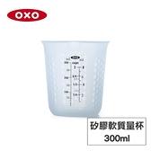 美國OXO 矽膠軟質量杯-300ML 010310SET1
