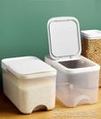 裝米桶 大米缸面粉儲存罐小號家用儲米箱雜糧收納盒