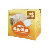 喜多 極乾爽 母乳乳墊/防溢母乳墊 36片入/盒 (效期至2020/10/12)