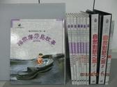 【書寶二手書T8/少年童書_RGC】福爾摩沙島故事_共10本書+8光碟合售