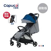 Capucci 卡普奇 美國 重力自動收車 運動版 多色可選 (附贈雨罩)