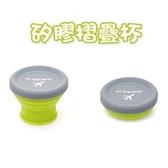 摺疊杯 矽膠折疊杯-實用方便耐高溫低溫好收納旅行杯3色73pp379【時尚巴黎】
