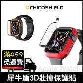 犀牛盾 3D壯撞貼 Apple Watch S5/S6/SE 38/40/42/44mm 耐衝擊保護貼 高韌性 不破裂