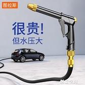 高壓洗車水槍強力加壓水搶增壓水管汽車家用自來水泵沖洗地面神器 NMS創意新品