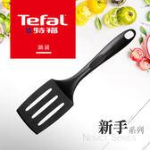【Tefal法國特福】新手系列鍋鏟