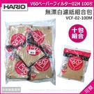 可傑 HARIO VCF-02-100M  無漂白錐型濾紙10包組合  一小包內有100張  超優惠組合 日本直接進口 品質佳