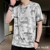 夏季新款短袖T恤男士韓版寬鬆男裝衣服牌百搭冰絲半袖體恤 KP1644【Pink 中大尺碼】