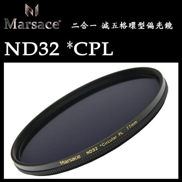 ◎相機專家◎ Marsace 瑪瑟士 ND32 CPL 82mm 減五格奈米多層膜環型偏光鏡 群光公司貨