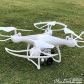 無人機四軸飛行器遙控飛機耐摔定高無人機直升機飛行器高清航模玩具 曼莎時尚