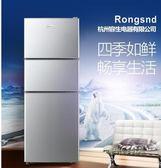 家用電冰箱138L小型雙開門宿舍用你迷小冰箱出租房冷藏冷凍箱靜音MBS「時尚彩虹屋」