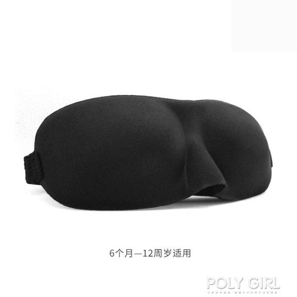 舒耳客兒童眼罩遮光眼袋睡眠眠罩午睡睡覺專用小學生小孩寶寶護眼  雙十一鉅惠