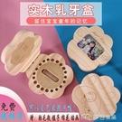 乳牙盒兒童乳牙盒男孩紀念牙齒收納盒女孩寶寶換掉牙收藏盒子胎毛生肖 麥吉良品