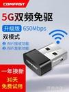 無線網卡 雙頻650M無線網卡台式機千兆5G黑蘋果外置無線網絡信號接收器 阿薩布魯