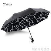 遮陽傘 Cmon凌亂遮陽防曬傘防紫外線晴雨傘兩用創意三折疊小黑膠太陽傘女 原野部落