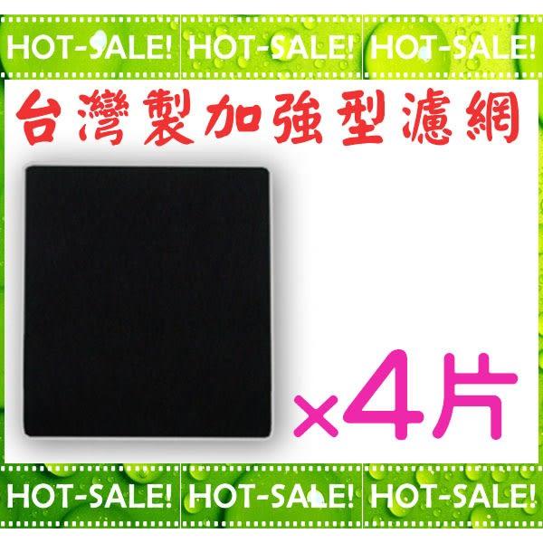 《台灣製加強型活性碳濾網》Coway AP-1512HH 空氣清淨機 專用加強型 活性碳濾網*4片