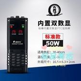 魚缸加熱棒 加熱自動恒溫省電迷你缸ptc變頻加溫棒小型電熱加熱器