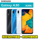 Samsung Galaxy A30 6.4吋 4G/64G 八核心 智慧型手機 24期0利率 免運費