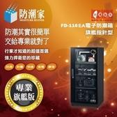 防潮家 電子防潮箱 【FD-116EA】 121L 電子防潮箱 半導體晶片冷凝強力8倍除濕 新風尚潮流