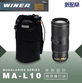 數配樂 WINER MA-L10 鏡頭袋 鏡頭筒 鏡頭包 防震 鏡頭保護套 附防雨套 各品牌鏡頭適用 現貨