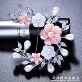 時尚花朵水晶貝殼胸針胸花女士絲巾扣披肩扣珍珠外套大別針配飾品 科炫數位