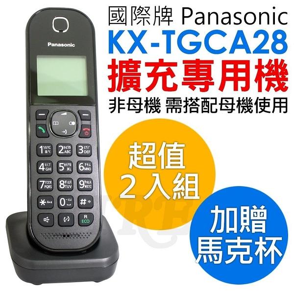 (2入送杯子)【台灣公司貨保固兩年】Panasonic國際牌 DECT 無線電話 擴充子機 KX-TGCA28 中文介面 TGA681
