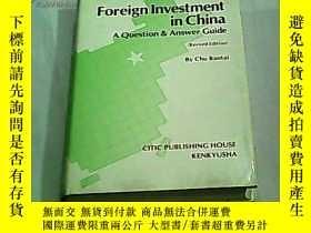 二手書博民逛書店Foreign罕見Investment in China中國投資