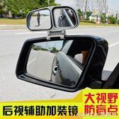 後視鏡 汽車后視鏡上鏡教練鏡倒車輔助鏡盲點鏡大視野廣角鏡可調角度 莫妮卡小屋