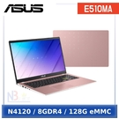 【限時促】ASUS E510MA-0131PN4120 玫瑰金 (N4120/8G/128G/15.6 FHD/Windows 10 Home S)
