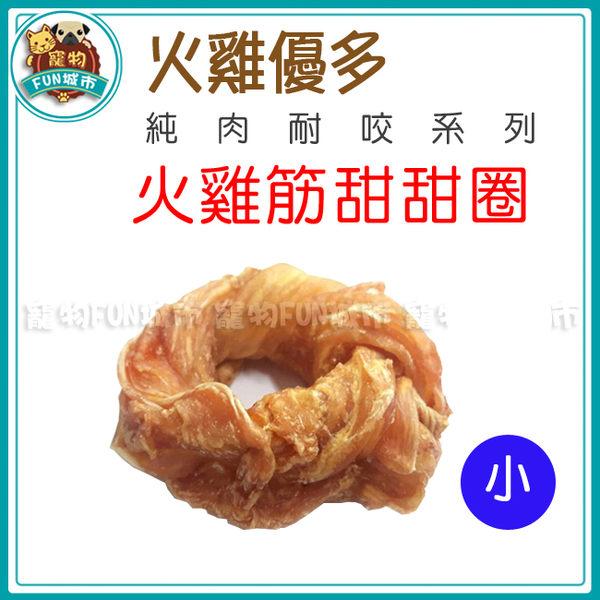 *~寵物FUN城市~*活力零食 Goo Toe火雞優多火雞筋甜甜圈(小) TTR01 純肉耐咬 (狗零食/點心/潔牙骨)