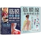 修復你的筋膜線【二合一筋膜按摩套組】:《筋膜修復重塑徒手按摩全書》 《筋膜線按摩
